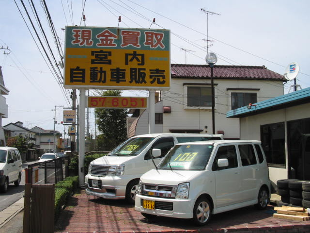 Miyauchi Car Shop