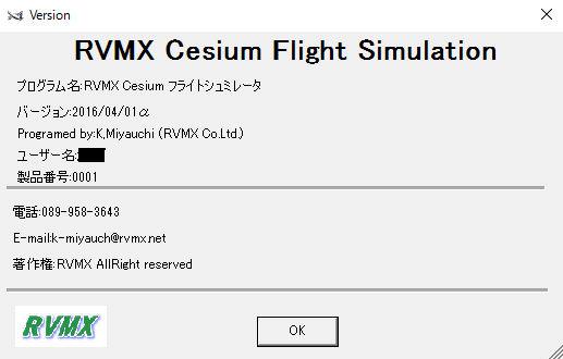 RVMX Flight Simulator by Cesium